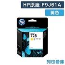 【預購商品】原廠墨水匣 HP 黃色 F9J61A / NO.728 /適用HP Designjet T730 / T830