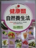 【書寶二手書T6/養生_XEC】健康醋自然養生法_簡芝妍
