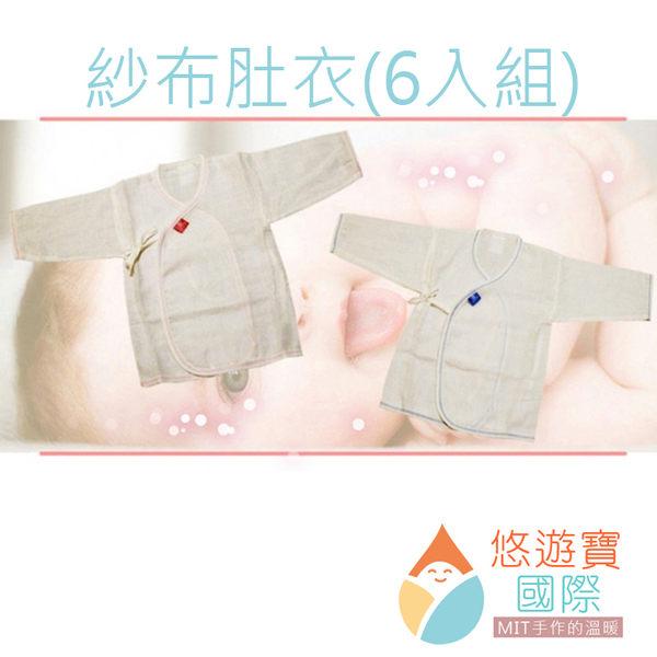 ★MIT純棉短版紗布肚衣(6入組)★【悠遊寶國際-MIT手作的溫暖】