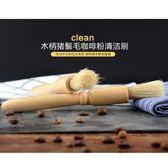快速出貨-新款咖啡粉清潔毛刷豬鬃木柄軟毛刷咖啡機磨豆機清理毛刷咖啡器具 萬聖節