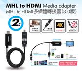 Esense  MHL  to  HDMI  多媒體轉接器 (3.0版) 產品型號:37-MHL600