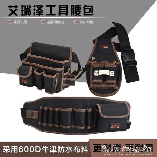 多功能便攜式隨身小工具包帆布腰包木工電工腰帶包五金維修工具袋 晴天時尚館