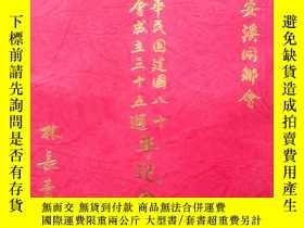 二手書博民逛書店罕見臺北市安溪同鄉會本會成立三十五週年紀念特刊Y224532 臺