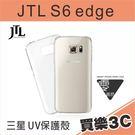 JTL Samsung Galaxy S6 edge 超透明、輕薄防刮,三星 UV手機保護殼,輕量透明 高質感設計嚴選