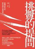 挑釁的提問:臺灣研究的歷史與社會探索