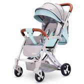手推車 嬌貝嬰兒推車可坐可躺折疊輕便傘車小孩手推車bb新生兒嬰兒車童車 LP