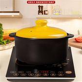 電磁爐通用明火專用砂鍋煲湯明火耐高溫湯煲燉鍋陶瓷煲湯小沙鍋·Ifashion