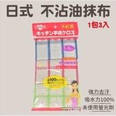 日式 不沾油抹布 格紋抹布 1包3入 布 擦拭布 吸水擦碗毛巾 洗碗布 家用清潔擦桌布 擦手巾