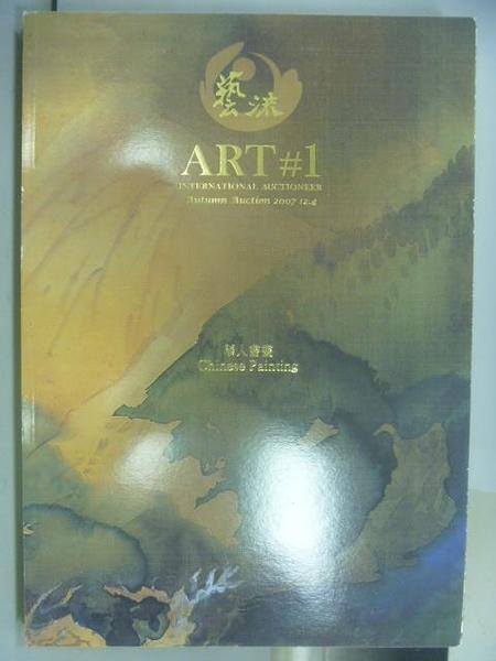 【書寶二手書T8/收藏_QNH】藝流Art#1秋拍_Chinese Painting_2007/12/4