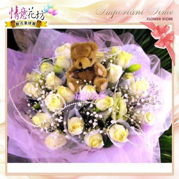 情意花坊網路人氣花店~情人節花束深深愛著妳~21朵純情白玫瑰花束1500元