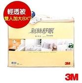【3M專櫃】新絲舒眠輕透被德國進口棉材(雙人加大8*7)出清絕版品