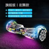 激戰智慧平行兩輪電動平衡車成年人兒童8-12代步雙輪學生小孩男女YXS 潮流前線