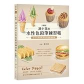 凜小花的水性色鉛筆練習帳(2019新版)