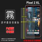 ◆霧面螢幕保護貼 Google Pixe...