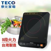 【艾來家電】【分期0利率+免運】TECO 東元微電腦智能微晶電磁爐 XYFYJ2001