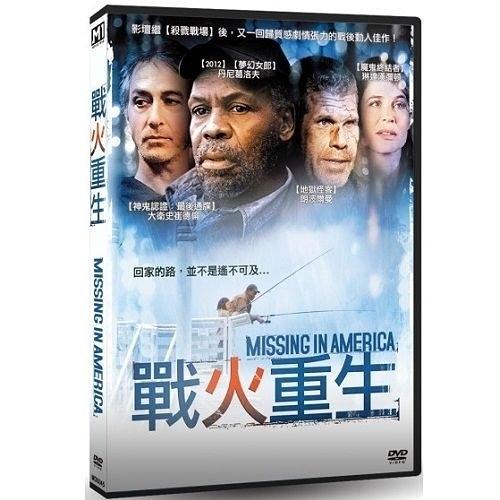 戰火重生DVD Missing In America DVD 丹尼葛洛夫朗波爾(購潮8)