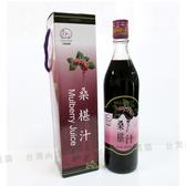 【台灣尚讚愛購購】張媽媽-桑椹汁600ml