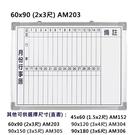 群策 AM203 磁鋁框磁性行事曆白板 2x3尺