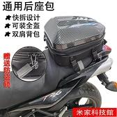 多功能摩托車硬殼后座包尾包騎士包頭盔包機車雙肩背包防水摩旅包 米家