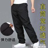 運動褲男夏季薄款潮流男褲彈力速乾加大碼直筒寬鬆冰絲休閒長褲子 韓國時尚週