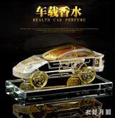 車內芳香劑 汽車擺件創意水晶車模香水座擺件創意車載車內裝飾KV107【衣好月圓】