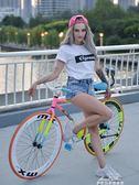 自行車單車活飛公路賽倒剎車實心胎熒光成人男女學生 開學季特惠igo