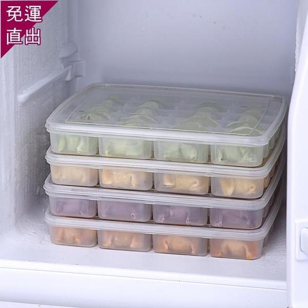 餃子盒凍餃速凍分格家用多層水餃盒冰箱保鮮收納盒廚房托盤餛飩盒【快速出貨】