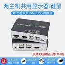切換器 2口HDMI KVM切換器2進1出電腦鼠標鍵盤共享器打印機共享器 分配器