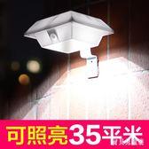太陽能燈 戶外庭院燈家用路燈防水壁燈超亮人體感應照明燈 AW11443『寶貝兒童裝』