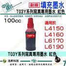EPSON T03Y系列奈米寫真填充墨水 FOR L4150/L4160/L6170/L6190 專用墨水(紅色)