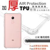【四角邊特殊加厚防摔殼】小米A2 小米F1 小米Mix2 紅米6 手機背蓋空壓保護殼套