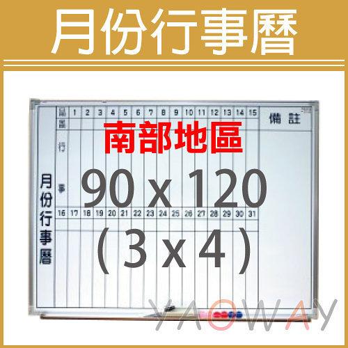 【耀偉】行事曆白板120*90 (4x3尺)【僅配送南部地區】