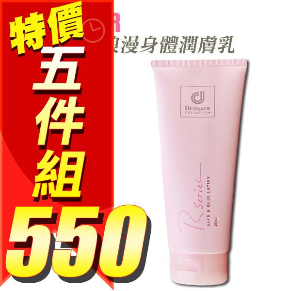 【五件組】浪漫身體潤膚乳 200ml 浪漫乳液 玫瑰身體乳 科士威  馬來西亞 【YES 美妝】AAA