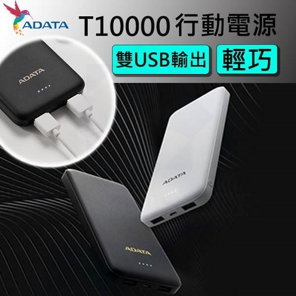 【南紡購物中心】ADATA 威剛 T10000 輕薄時尚行動電源 10000mAh 移動電源 快充 充電器 雙USB輸出 輕巧
