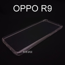 超薄透明軟殼 [透明] OPPO R9