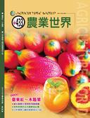 農業世界雜誌九月份433期