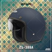 [中壢安信]瑞獅 ZEUS ZS-388A 388A 素色 啞光藍 安全帽 手工縫邊 復古帽 內遮陽片