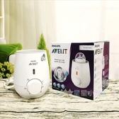 星星小舖 溫奶器 飛利浦 AVENT 新安怡 Philips 快速 溫奶器 奶瓶 加熱器 保溫