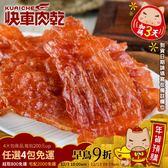 快車肉紙 原味豬肉紙(有嚼勁)