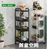 廚房置物架落地多層移動帶輪推車儲物架客廳夾縫冰箱縫隙收納架子 NMS創意空間
