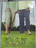 【書寶二手書T7/醫療_HGC】當父母老年失智_葉紋芳, 齊藤正彥