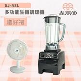【買就送】尚朋堂 多功能生機調理機SJ-A8L