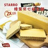 STARRO榛果夾心威化餅 70g【櫻桃飾品】【31587】