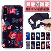 iPhone8 iPhone7 Plus iPhone6s Plus 蘋果 黑底浮雕殼 手機殼 保護殼 全包 軟殼