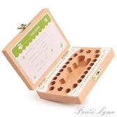兒童乳牙盒紀念盒女孩胎毛收納盒寶寶實木換牙保存盒男孩個性禮物 范思蓮思