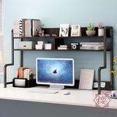 書架置物學生電腦書桌整理小書架子桌面收納【櫻田川島】