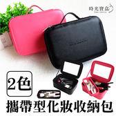 攜帶型化妝收納包 大鏡面 化妝箱 彩妝箱 化妝包 時尚化妝箱 置物盒-時光寶盒0802