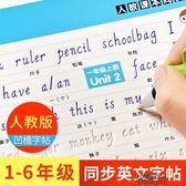 英語字帖小學生兒童1--2-3-6年級鉛筆鋼筆硬筆書法練字 街頭布衣