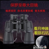 60倍望遠鏡軍事超遠一萬米夜視人體高倍高清測距戶外望眼鏡雙筒人 魔方數碼館