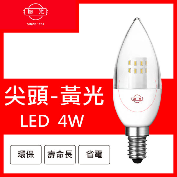 【豪亮燈飾】 旭光 LED E14 4W燈泡 尖尾(黃光) 2700K~客廳燈/房間燈/水晶燈/美術燈/吸頂燈